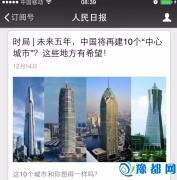 人民日报微信:中国将再建10个中心城市 郑州有希望