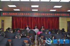 陕县法院举行第七次拖欠农民工工资暨涉农维权案件执行款发放仪式
