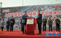 平舆县上河城国家3A级旅游景区揭牌仪式隆重举行