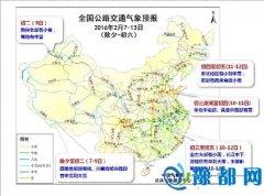 春节长假生活指南:无大范围寒潮 跨行转账暂停3天