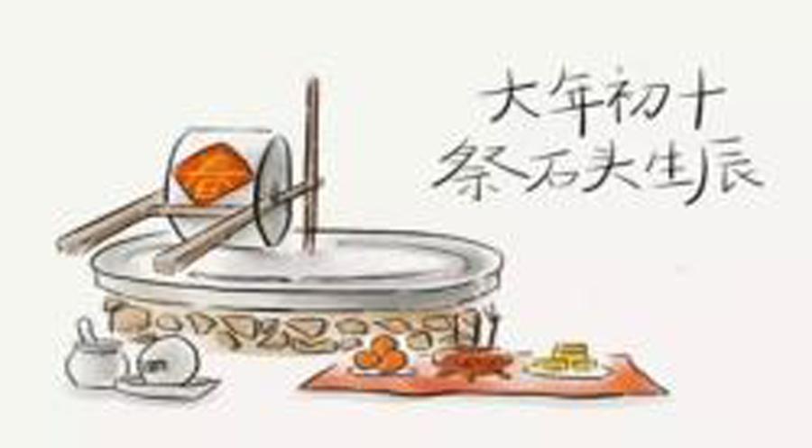 """漯河春节习俗:初十祭石头生辰   在大年初十这天,要祭石头生辰,禁止搬动任何的石头,包括石磨,石材厂以及用石头做的中药磨床。因此,这天也被叫做""""石不动""""。"""