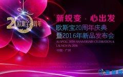 欧斯宝20周年庆暨2016年新品时尚秀在穗隆重举行