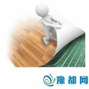 地暖环境易返潮 地板铺装需遵循标准