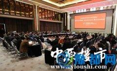 河南省房地产业商会对接人联席会成功举办
