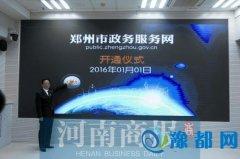 """郑州市政务服务网开通 不满意可给""""差评"""""""