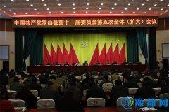 中共罗山县第十一届委员会第五次全体(扩大)会议召开