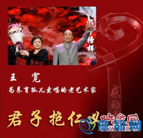 郑州艺术家王宽卖唱救孤感动中国