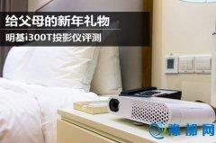 给父母的新年礼物 明基i300T投影仪评测