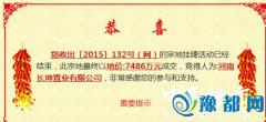 河南长坤置业出资6亿摘得两宗土地 共120余亩