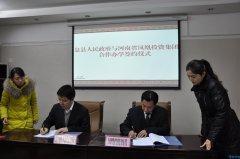 息县人民政府与河南省凤凰投资集团举行合作办学签约仪式