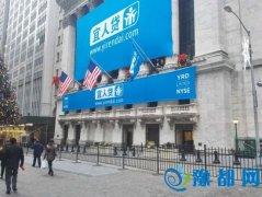 宜人贷在美上市成纽交所中国互联网金融第一股