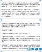 """海淀中小学生源""""变脸"""" 小学2018年达到新峰值"""