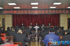 陕县法院2015年党风廉政建设工作总结会