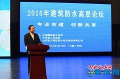 2016年建筑防水高层论坛在我县成功举行