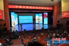 平舆县建筑防水产业发展大会隆重召开