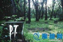 《P.T.》在僵尸游戏中重生 游玩更加黑暗恐怖