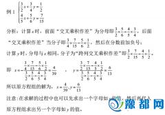 樊瑞军:高中数学各类方程组口算技巧