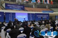 河南省普通高中多样化发展试点工作现场观摩会召开
