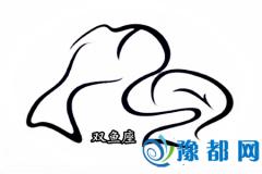 双鱼座想要换对象的原因是什么