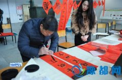 """河南农业职业学院举办""""我们的节日・春节""""写福送春联活动"""