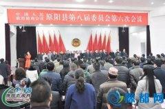 政协第八届原阳县委员会第六次会议开幕