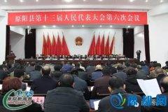 原阳县十三届人大六次会议隆重开幕