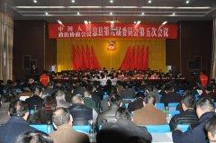 政协息县第九届委员会第五次会议隆重开幕
