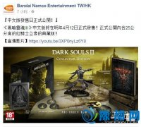 喜大普奔!《黑暗之魂3》繁中版4月12日同步发售!