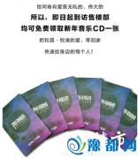 """和昌悦澜""""新年音乐CD大派送""""活动欢乐开始"""