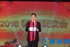 省教育厅举行春节联欢会喜迎新春佳节