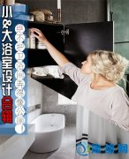 别把卫浴间弄得像公厕如何打造居家温馨浴室