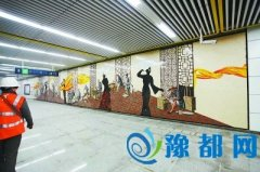 拿出1%投资给艺术 壁画风重新吹进地铁站