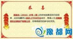 洛达庙77.76亩地都被郑州国信乐达房产摘得