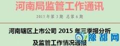 河南72家境内上市公司三季报:前5公司总盈利占比近80%