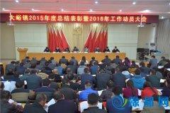 大峪镇召开2015年度总结表彰暨2016年工作动员大会