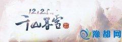 《神仙与妖怪》12.25新服来袭 帮派宣战灼烧激情