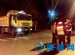 郑州多路段严查渣土车 违法一律按上限处罚