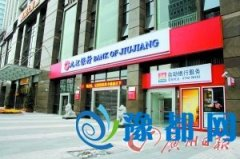 九江银行广州分行 贷款上门服务小微企业