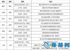 香港大学2016内地招生300人 申请系统已开通