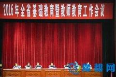 全省基础教育暨教师教育工作会议召开