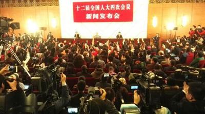 十二届全国人大四次会议新闻发布会举行