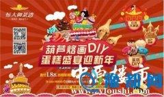 """恒大御景湾""""葫芦烙画DIY迎新年""""完满落幕"""