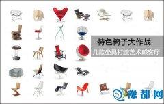 特色椅子大作战 几款坐具打造艺术感客厅