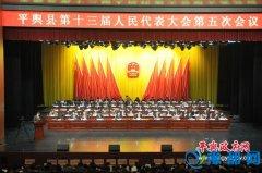 平舆县第十三届人民代表大会第五次会议举行第二次全体会议