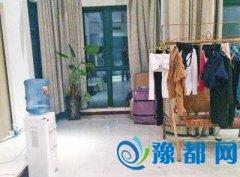 郑州140平房子能住30个人 专门聘保姆打扫卫生