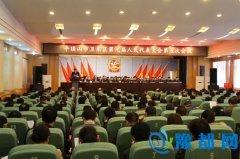 卫东区九届人大五次会议召开第二次全体会议