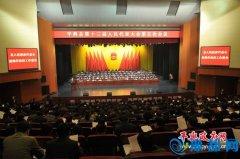 平舆县第十三届人民代表大会第五次会议隆重开幕