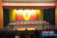 政协第八届平舆县委员会第五次会议胜利闭幕