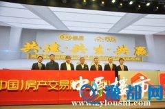 易居中国二手房交易服务平台正式落地郑州