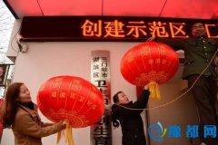 湖滨区:悬挂大红灯笼宣传核心价值观